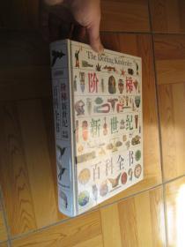 阶梯新世纪百科全书(彩色图解)  大16开,精装