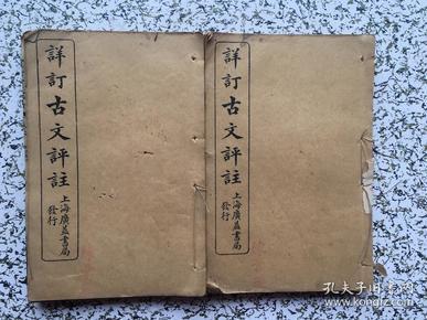 详订古文评注 十卷