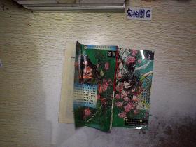 超级圣斗士:风魔小次郎(3)