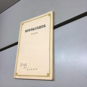科学中华而不实的作风(59年1版1印)【一版一印 正版现货   实图拍摄 看图下单】