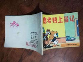 【9】连环画 唐老鸭上当记  1版1