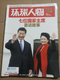 环球人物2013年第9期(封面人物:习总书记及夫人彭丽媛;七位国家主席首访故事)