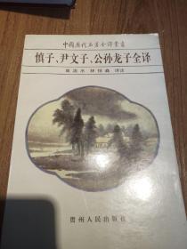 慎子、尹文子、公孙龙子全译