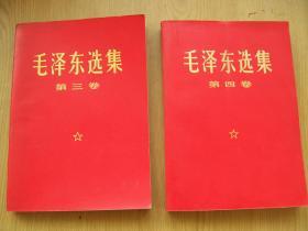 毛泽东选集( 第三.四卷)红色封面.封底.32开.品相特好.【32开--70】
