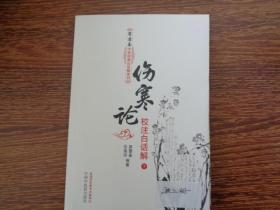 郭霭春中医经典白话解系列:伤寒论校注白话解(下册)