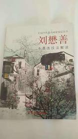 刘懋善水墨画技法解读