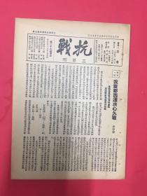 1937年(抗战)第29期,我首都西远决心久战,东战场我退出苏州嘉兴,津浦线敌我隔黄河炮战,