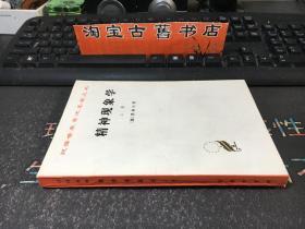 汉译世界学术名著丛书:精神现象学(上卷)