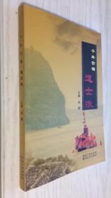 千年古镇道士洑 正版新书
