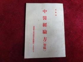 中医经验方(初稿)(1954年甘肃省名老中医经验方)下单前注意看描述
