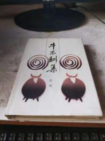 牛不驯集(作者舒展 签名)印量410册【一版一印】