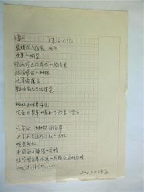 B0666先锋诗人、自由作家海上诗稿手迹1页