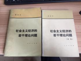 社会主义经济的若干理论问题 【正·续集】两册全