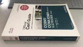 Cisco职业认证培训系列:CCENT/CCNA ICND1(100-101)认证考试指南(第4版) 无盘