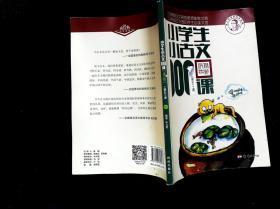 小学生小古文100课(修订版)(上下册)