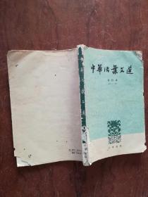 【中华活页文3   62年1版1