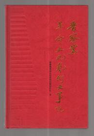 晋察冀革命文化艺术大事记(该书主编刘谷签赠国立艺专毕业,广东电视台开台元老殷登翼)