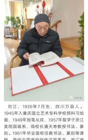 刘江篆刻书毛泽东诗词