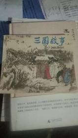 三国故事【上】连环画