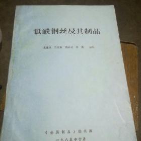 低碳钢丝及其制品(油印版)