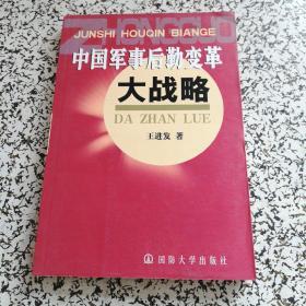中国军事后勤变革大战略