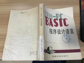 IBM-PC BASIC 程序设计语言