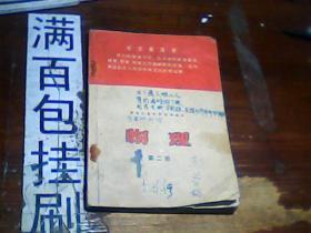 文革课本 黑龙江省中学试用课本 物理第二册 有主席像