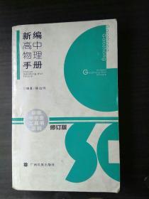 新编高中物理手册 新编中学生工具书
