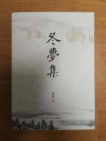冬梦集 (杂文集)