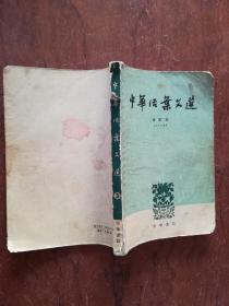 【中华活页文3   62年1版2