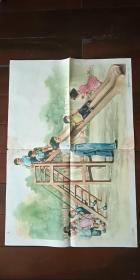 1959年出版印刷 彩色宣传画 2开 《上下来去 》 芮光庭 绘  有少许水渍