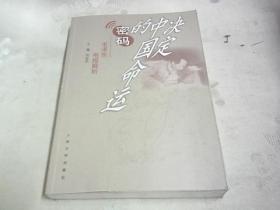 决定中国命运的密码:毛泽东电报解析