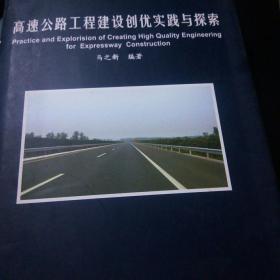 高速公路工程建设创优实践与探索