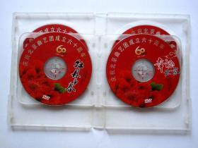 庆祝北京曲艺团成立六十周年 1952-2012(六碟DVD光盘 1、大型曲艺综合玩会 2、牡丹奖获奖者演唱会 3、《非常记忆》访谈录像 4、青年演员专场演出 5、大型原创情境鼓曲 6、新人新作相声大会)