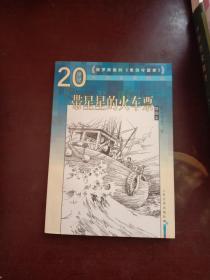 带星星的火车票(插图本)/20世纪外国名家精品