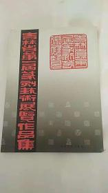 吉林省第一届篆刻艺术展览作品集