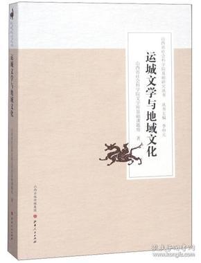 运城文学与地域文化/山西省社会科学院基础研究丛书