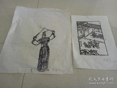 苏新平版画