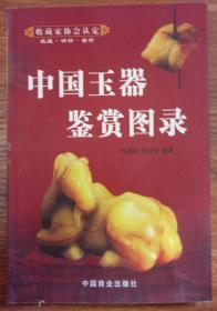 中国玉器鉴赏图录   下册