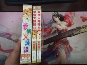 杉惠美子《爱情火辣辣》漫画,老合订本全二册盒装,好品