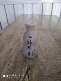 神骑手老酒、小葫芦形状酒瓶