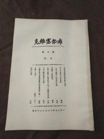 布尔塞维克第八期,民国旧书,民国期刊,新青年,共产党旧刊,博物馆资料