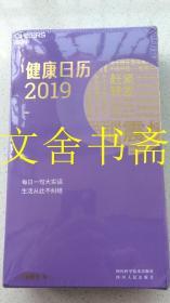 健康日历2019 丁香园 丁香医生年度诚意之作  (未拆封)
