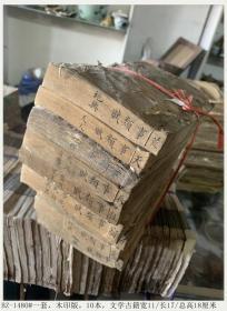 清代二手手抄本-一套,木印版,10本,文学古籍BZ-1480