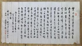 民国软片 吴芷园书法