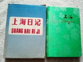 上海日记本【前两页有字】
