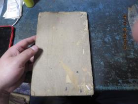 线装书1842    清代手抄本《名彼固愽洽君子哉》