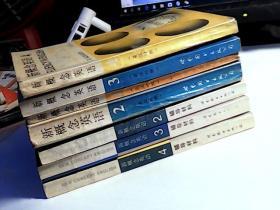 新概念英语 第一、二、三、四册 (英汉对照)加新概念英语辅导材料.第2.3.4册【共7本合售】.。