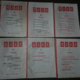 学习文选(1966年27,29,30,31,32,33集六册合售)