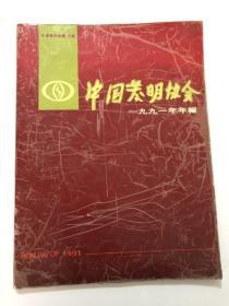 中国发明协会一九九一年年报&16开&工具书&包邮